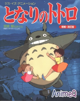 My Neighbor Totoro (RUS) / Мой сосед Тоторо