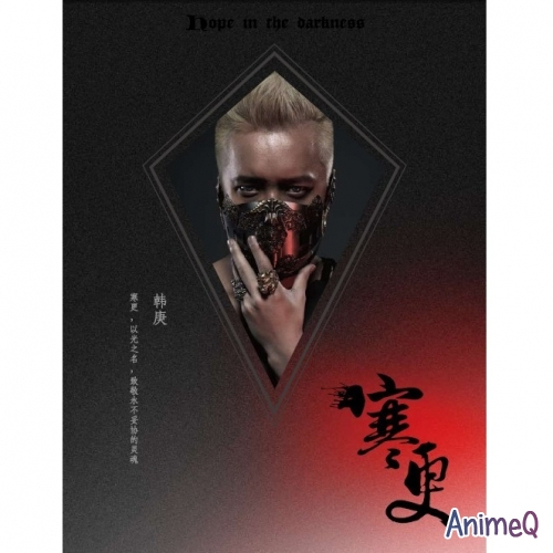 Han Geng – Hope In The Darkness