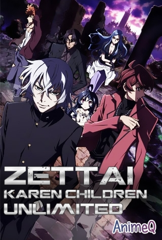Сверхдети АНЛИМИТЕД [TV] / Zettai karen Children UNLIMITED (RUS)
