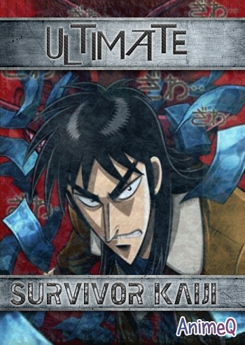 Кайдзи [TV-1] / Ultimate Survivor Kaiji (RUS)