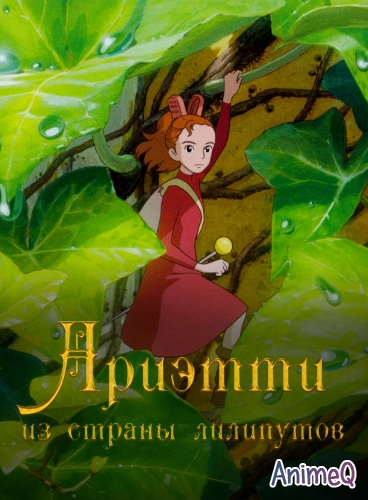 Ариэтти из страны лилипутов (Фильм) / The Secret World of Arrietty (RUS)